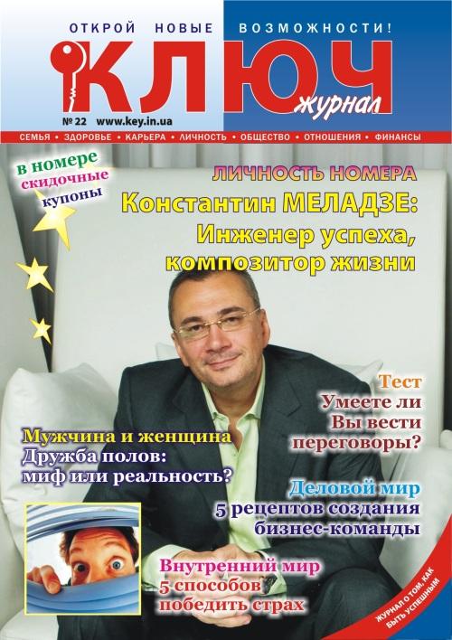 Журнал КЛЮЧ