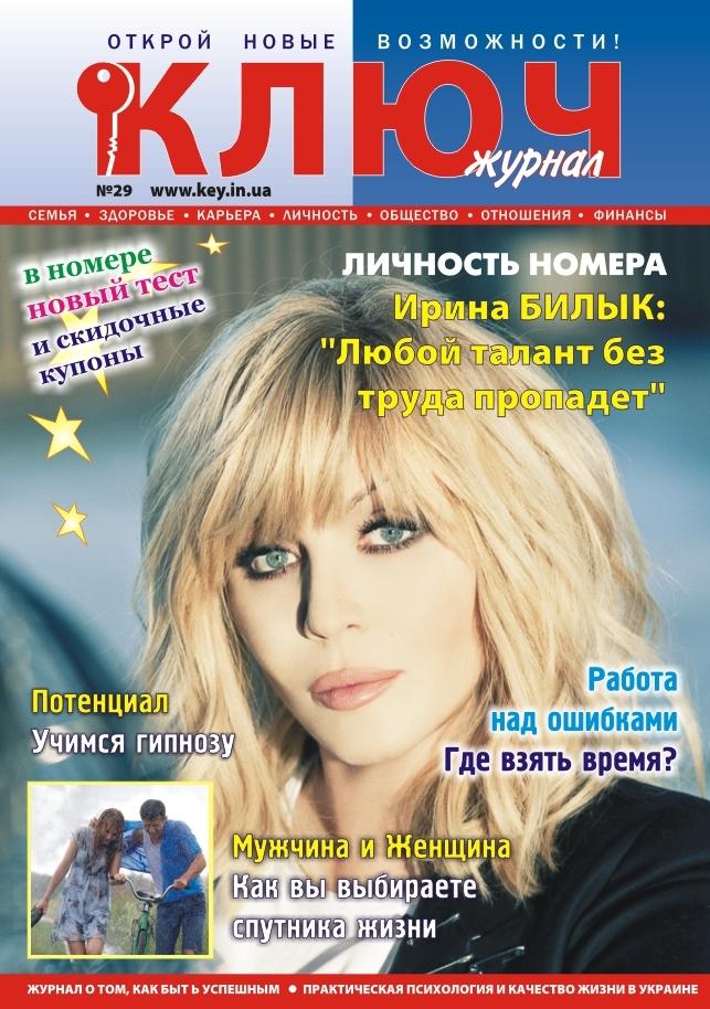 журнал практическая диетология