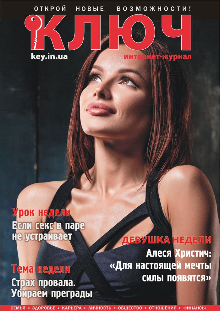 Журнал секс без страха